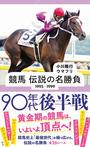 「競馬 伝説の名勝負 1995-1999 90年代後半戦」小川隆行