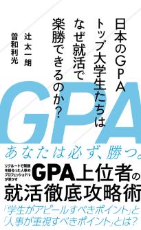 『日本のGPAトップ大学生たちはなぜ就活で楽勝できるのか?』辻 太一朗