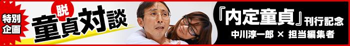 『内定童貞』刊行記念 脱・童貞対談