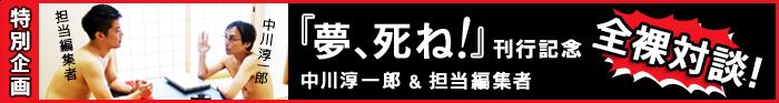 新書『夢、死ね!』刊行記念 中川淳一郎&担当編集者全裸対談!