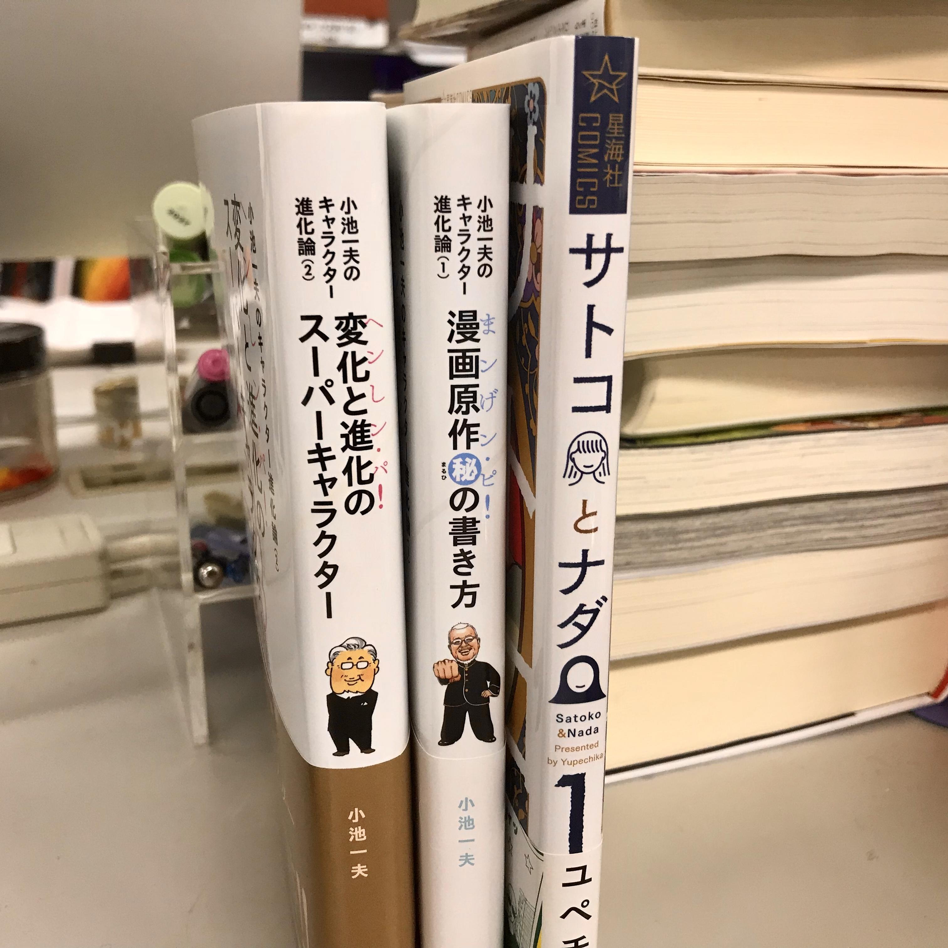 小池一夫 漫画原作