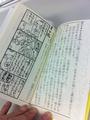 【星海社新書2月刊発売】薩長同盟を結んで、じじいを転がす!?