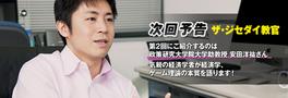 「ジセダイ教官」第2回は経済学者・安田洋祐さん!