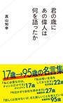 「よく覚えとけ。現実は正解なんだ。」立川談志49歳のことばが身にしみる