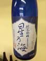 星海社オリジナル日本酒「星乃海」、販売開始!