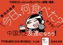 【読んで役立つ書店特典】星海社新書『今すぐ中国人と友達になり、恋人になり、中国で人生を変える本』いよいよ発売!