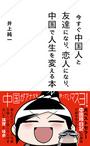 【書影公開!】星海社新書『今すぐ中国人と友達になり、恋人になり、中国で人生を変える本』