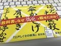 2月刊星海社新書『江戸しぐさの終焉』(原田実)、発売間近!