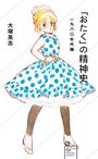 『「おたく」の精神史』カバーイラストの作者・早坂未紀さんのご連絡先を探しています