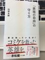 星海社新書4月刊、好調!