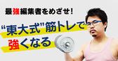 【東大最強の運動部が選ぶ!】1杯28円でおいしい《アルプロン ホエイプロテイン》を飲め!
