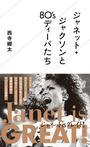 【書影公開】西寺郷太、待望の新著!『ジャネット・ジャクソンと80'sディーバたち』(星海社新書)、発売間近!!