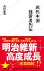 反響続々! 星海社新書『現代中国経営者列伝』関連記事、まとめました。