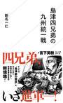 来年も日本中世史の本を作るぞという決意