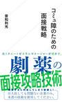 アホESを撲滅する!【曽和利光×中川淳一郎『コミュ障のための面接戦略』刊行記念対談2/2】