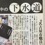 5月23日付『中日新聞』夕刊に、『下水道映画を探検する』著者の忠田友幸さんの取材記事を掲載してい…