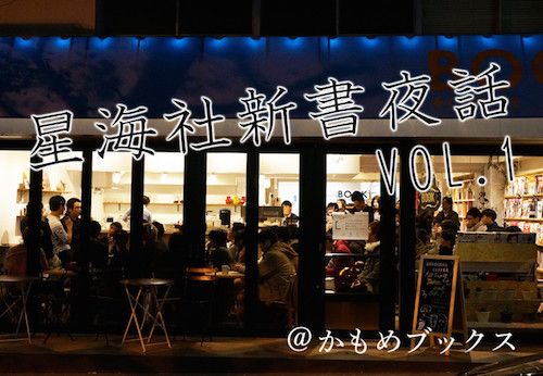 【星海社新書編集部が帰ってくる!】星海社新書夜話 Vol,1@かもめブックス