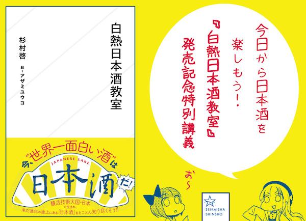 【飲める! 学べる! 今日から日本酒を楽しもう!】『白熱日本酒教室』発売記念特別講義