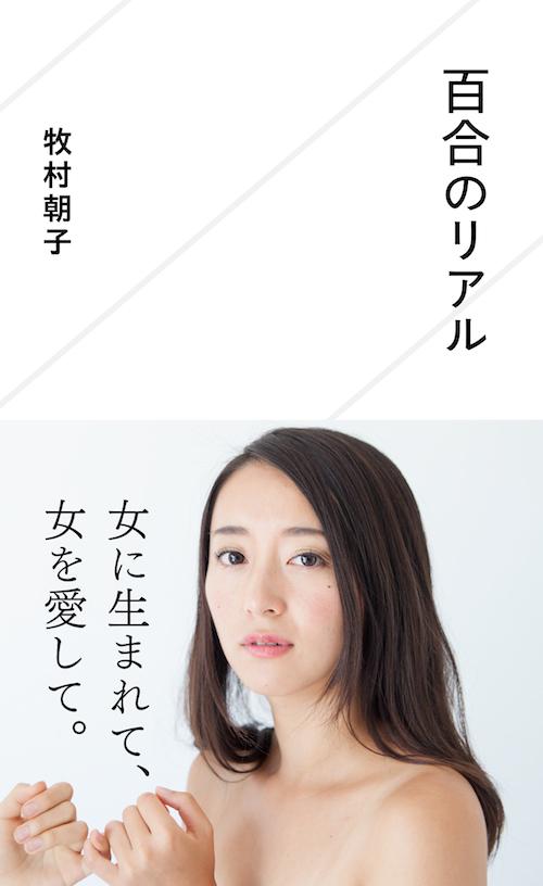 『百合のリアル』刊行記念「女と結婚した女が大阪に来ましたよ」
