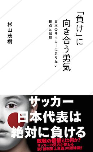 【杉山茂樹 x 近藤篤】サッカー日本代表は絶対に負ける! 『「負け」に向き合う勇気』発売記念トークショー
