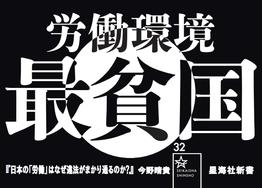 【ここで装備していくかい?】『日本の「労働」はなぜ違法がまかり通るのか?』から得る武器と防具