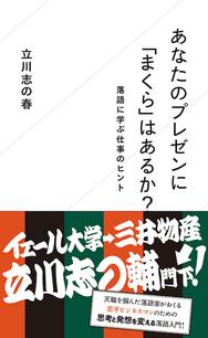 【立川志の春 × 松村太郎】落語とITで学ぶビジネスプレゼンテーション