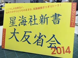 「星海社新書大反省会2014」イベントレポート! これが星海社の実態だ!