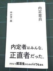 【中川淳一郎×曽和利光】『内定童貞』刊行記念「就活こわくない会議@B&B」