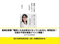 星海社新書『整形した女は幸せになっているのか』発売記念! 北条かや初の単独イベント開催!