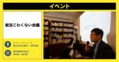 【即完売イベントが復活】中川淳一郎×曽和利光「就活こわくない会議2016」