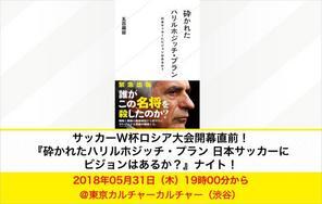 サッカーW杯ロシア大会開幕直前!『砕かれたハリルホジッチ・プラン 日本サッカーにビジョンはあるか?』ナイト!