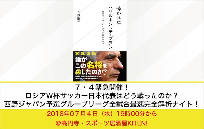 7・4緊急開催! ロシアW杯サッカー日本代表はどう戦ったのか? 西野ジャパン、予選グループリーグ全試合最速完全解析ナイト!