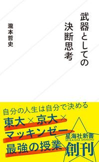 星海社新書創刊書影_帯あり-1.jpg