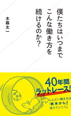 bokutachihaitsumade
