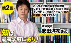 kyokanTalkTitle_Yasuda01.png