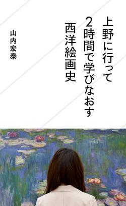 上野に行って2時間で学びなおす西洋絵画史