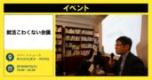 【イベント】即完売イベントが復活! 中川淳一郎×曽和利光「就活こわくない会議2016」ご参加受付開始!
