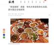 【記事更新】ジセダイ総研「都知事辞職から考える、日本と中国の