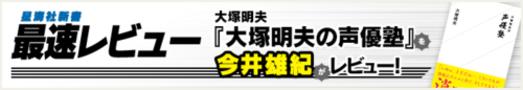 【星海社新書最速レビュー】大塚明夫による、声優観の破壊と再構築(レビュアー:今井雄紀)