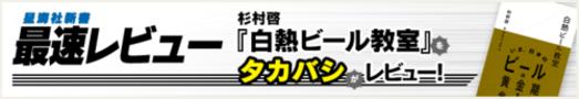【星海社新書最速レビュー】ビール黄金時代を楽しむために、最初の一冊はこれだ!(レビュアー:タカバシ)