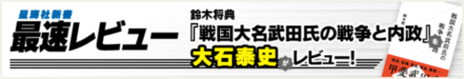 【星海社新書最速レビュー】甲斐武田氏の新たな通史(レビュアー:大石泰史)