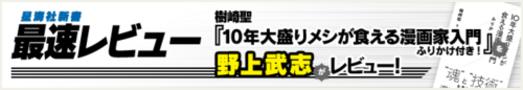 【星海社新書最速レビュー】マンガ家になりたいあなたへの最初の応援書(レビュアー:野上武志)