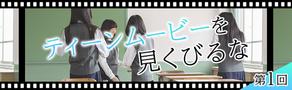 【新連載】『ティーンムービーを見くびるな』(宇野維正)スタート!