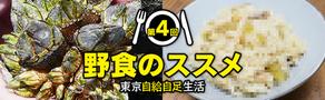 【記事更新】連載『野食のススメ 東京自給自足生活』「第4回:夏はやっぱり湘南だ! 首都近郊・暖海の幸御膳」