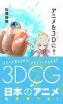 【試し読み公開】11月刊星海社新書『アニメを3D(サンジゲン)に!』(松浦裕暁)