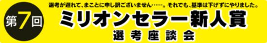 【記事更新】第7回ミリオンセラー新人賞選考座談会