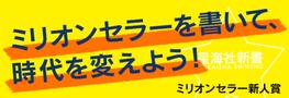 【絶賛募集中】ミリオンセラー新人賞、ご応募お待ちしております!
