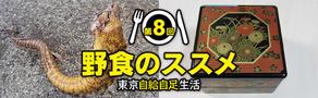 【記事更新】連載『野食のススメ 東京自給自足生活』「第8回:採り貯めた野食材を総動員! 超豪華「野食おせち」を作ってみた」
