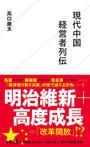 【試し読み公開】4月刊星海社新書『現代中国経営者列伝』(高口康太)