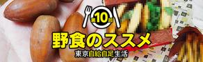 【記事更新】連載『野食のススメ 東京自給自足生活』「第10回:海の幸と山の幸がドッキング! 野食ハンバーガーセットはいかがでしょうか?」